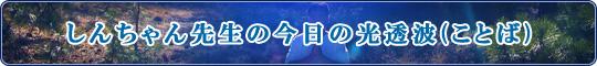 しんちゃん先生の今日の光透波(ことば)